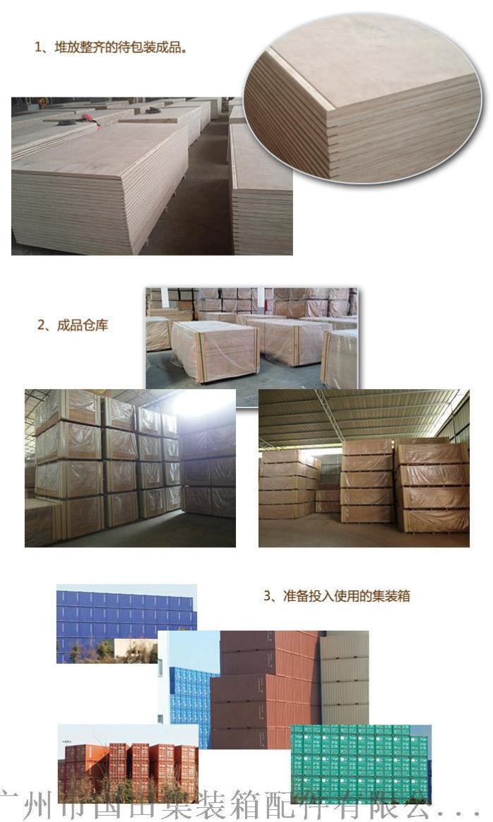 集装箱地板仓库-5.jpg