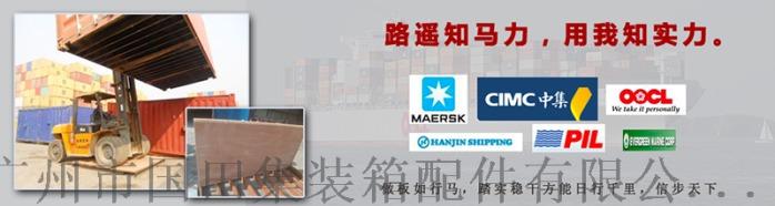 海运集装箱专用地板-10.png