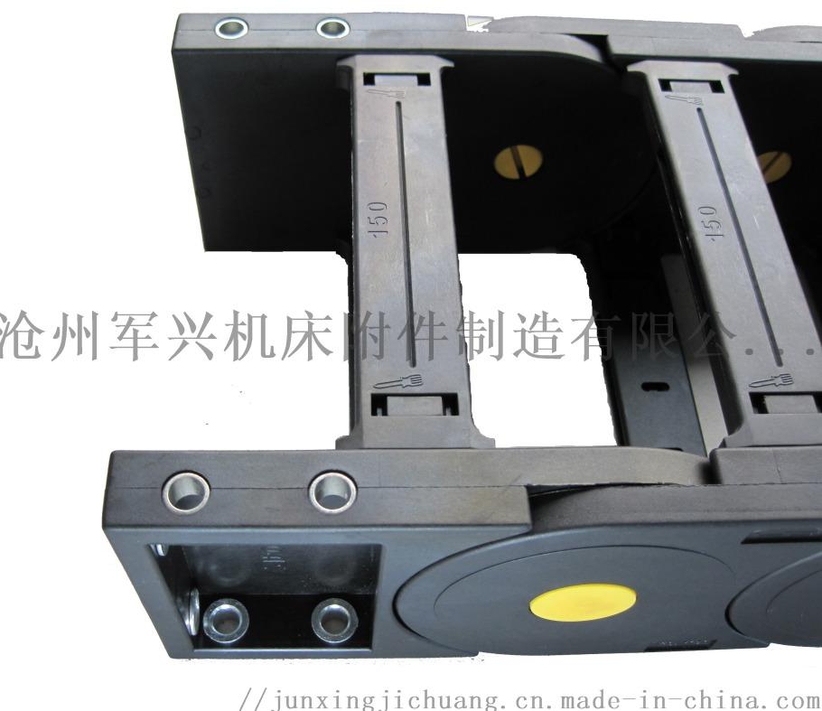 切割机设备使用桥式塑料拖链 全封闭式拖链 钢铝拖链815458902