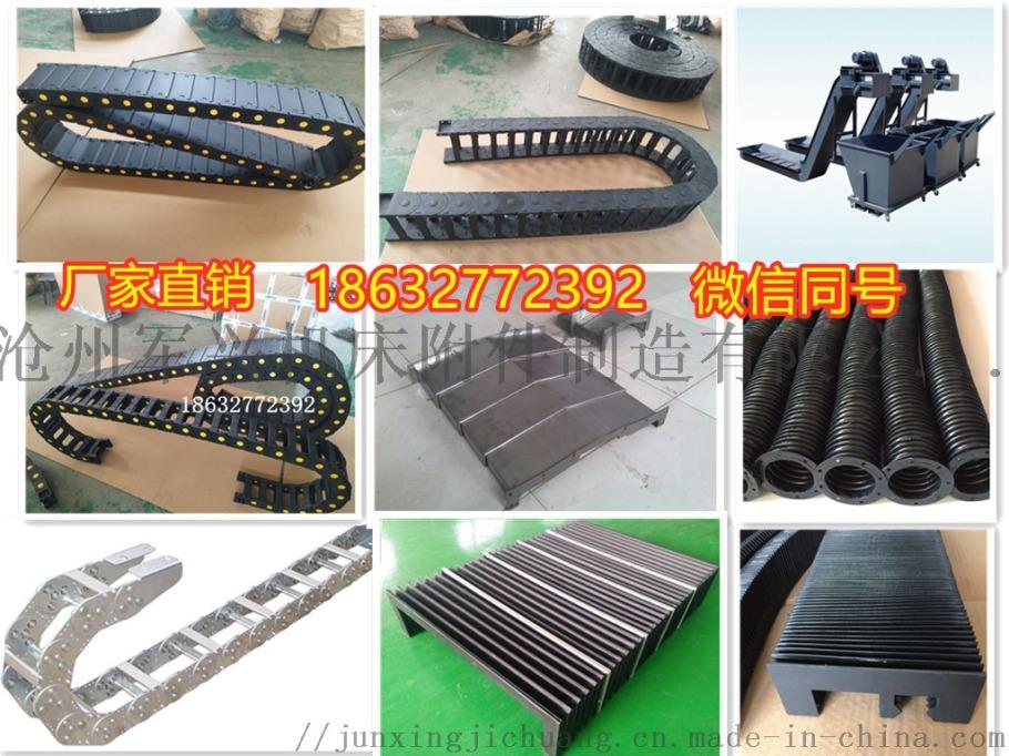 环保型工程塑料拖链 桥架式尼龙拖链 军兴生产制造815137502