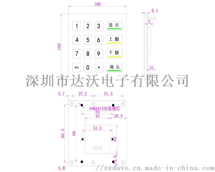 D-8201F尺寸圖.jpg