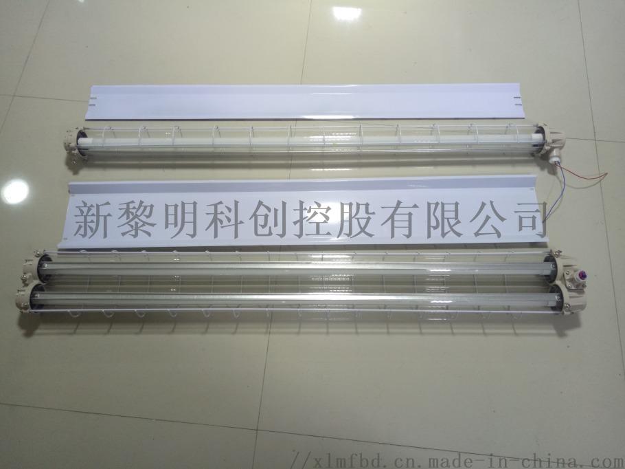 新黎明科創BPY-LED防爆熒光燈98815345