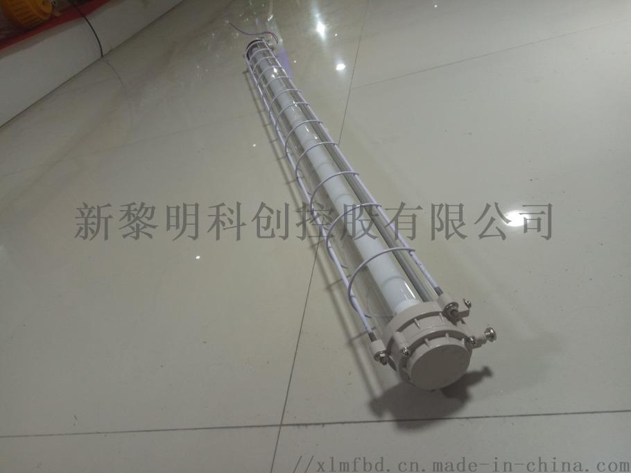 新黎明科創BPY-LED防爆熒光燈98815285