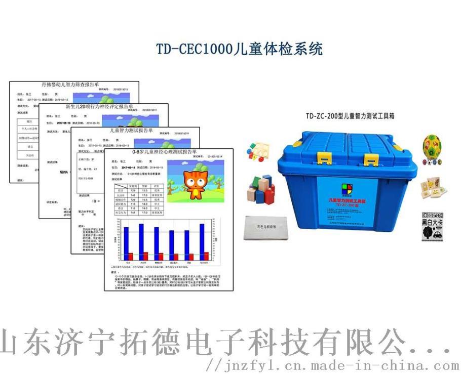 TD-CEC10002019.jpg