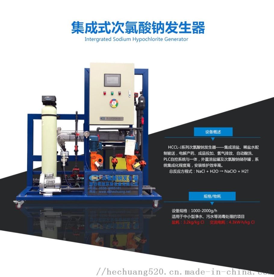 電解次氯酸鈉發生器/水廠消毒設備原理93397145