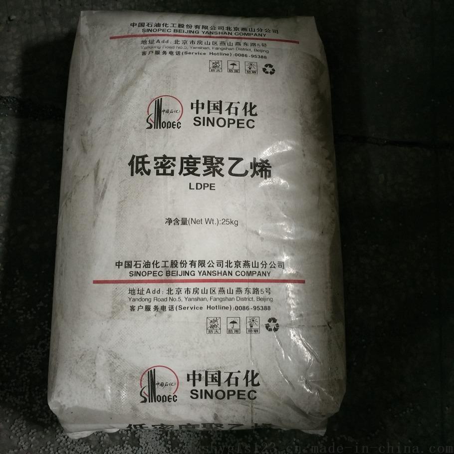 LDPE燕山石化1C7A包裝正面圖2.jpg