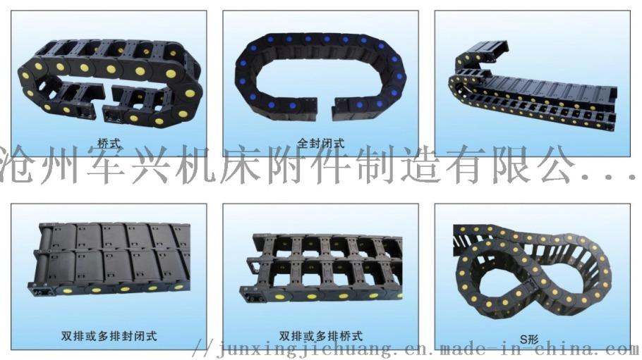 加工中心用塑料拖链 钢铝拖链 高温环境用的穿线拖链100575722
