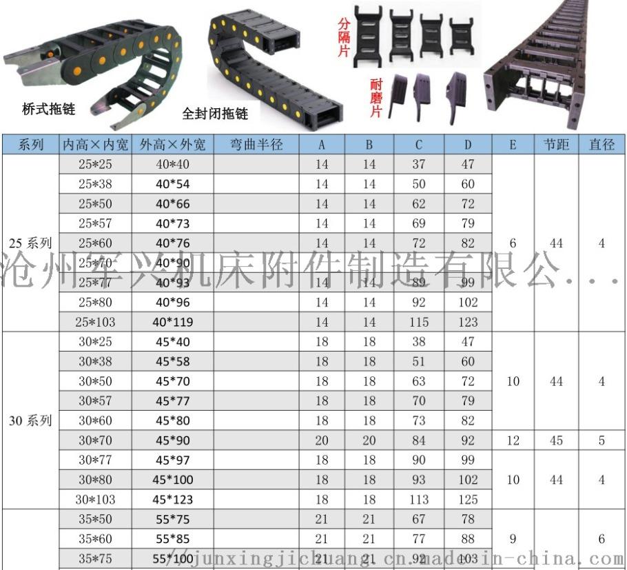 重工机械电缆塑料拖链 机床机械穿线防护尼龙拖链101119762