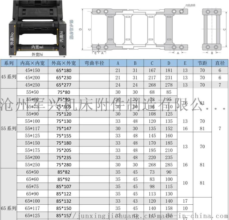 重工机械电缆塑料拖链 机床机械穿线防护尼龙拖链101119952
