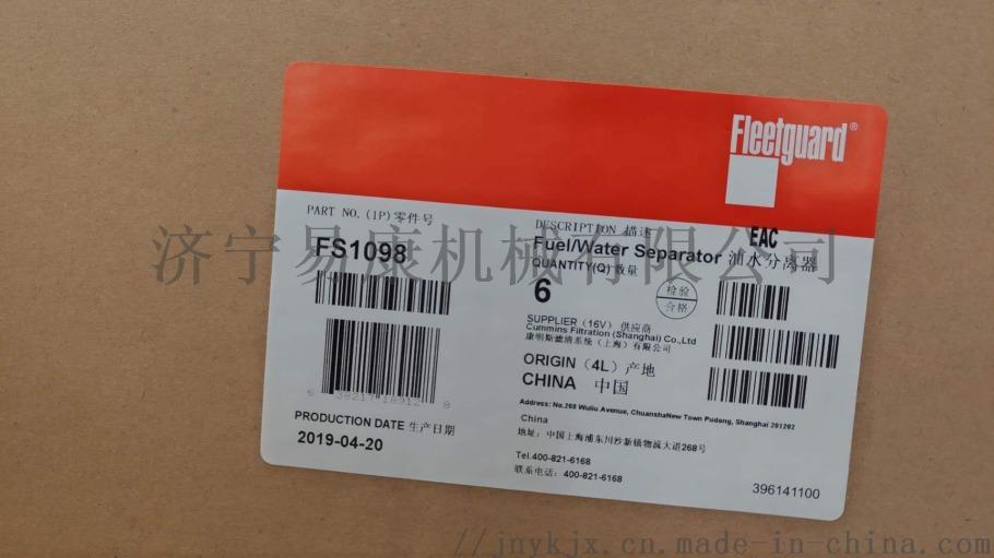 FS1098 (1).jpg