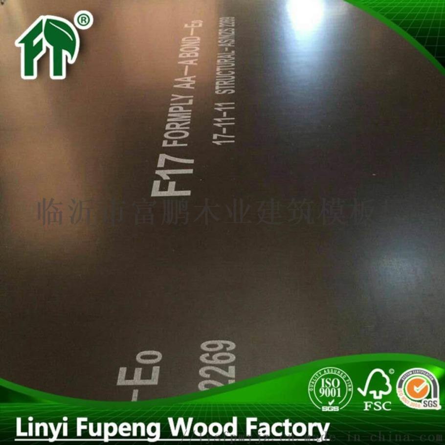 F17建筑模板桉木1200*1800*17MM92221952
