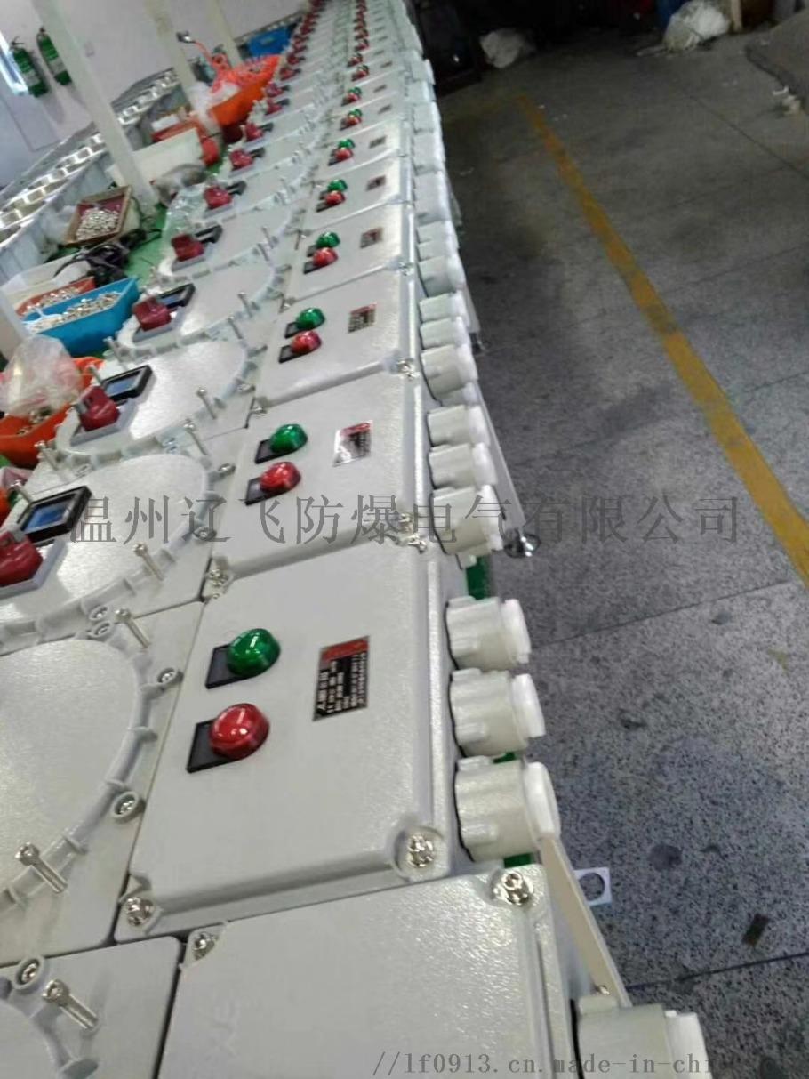 BLK52-25A3P铝合金防爆空气开关箱818496722