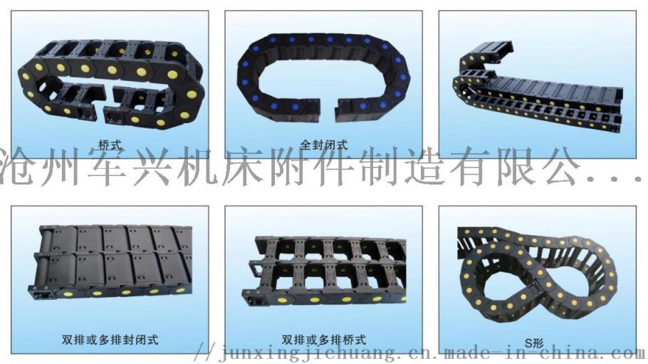 激光切割线缆防护拖链 封闭式尼龙拖链 耐磨防尘环保101400242