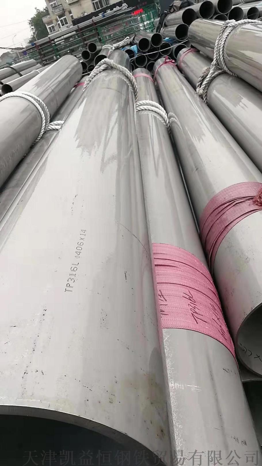 TP316L不鏽鋼流體管 不鏽鋼無縫管廠家825072975