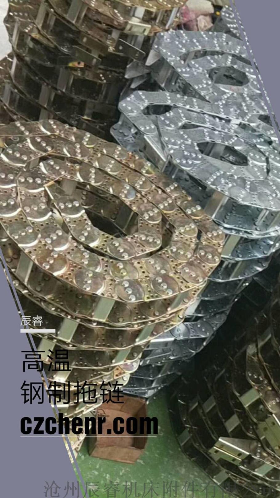 金属钢制拖链 河北嵘实czchenr拖链 钻机拖链826182525