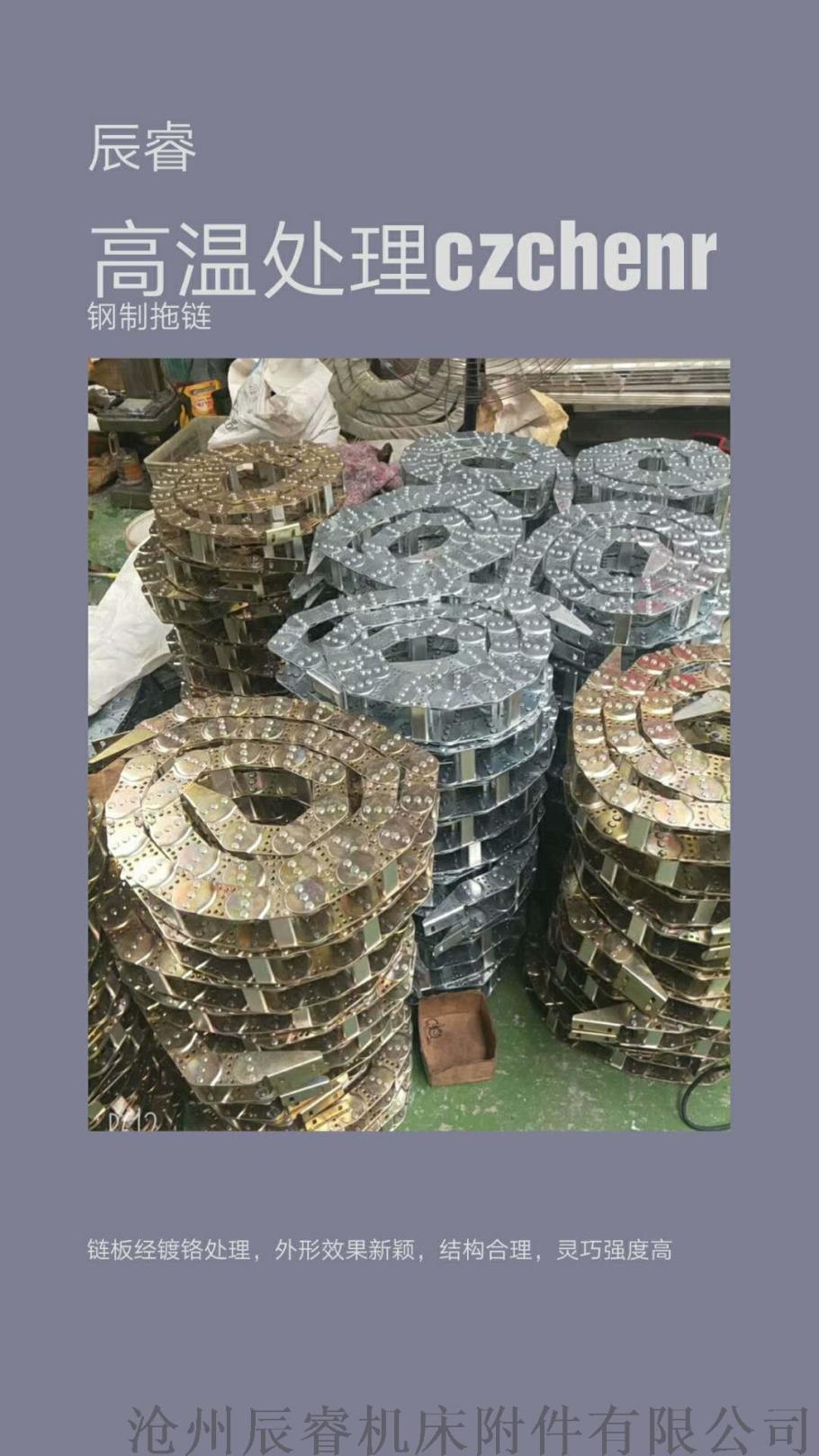金属钢制拖链 河北嵘实czchenr拖链 钻机拖链826182505