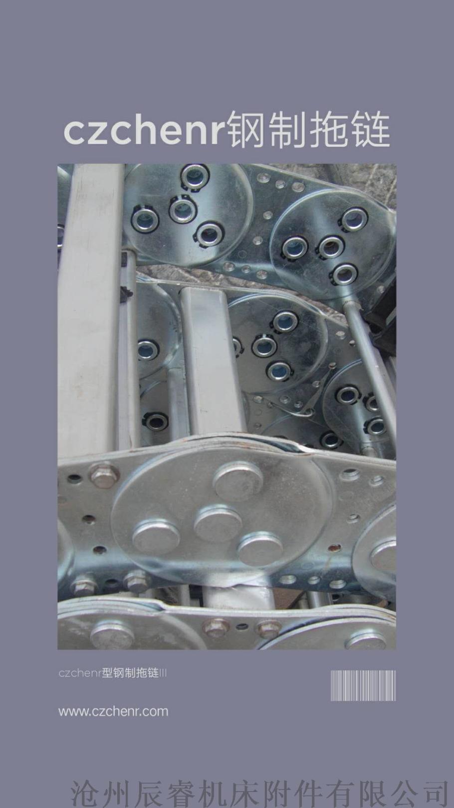 金属钢制拖链 河北嵘实czchenr拖链 钻机拖链826182485