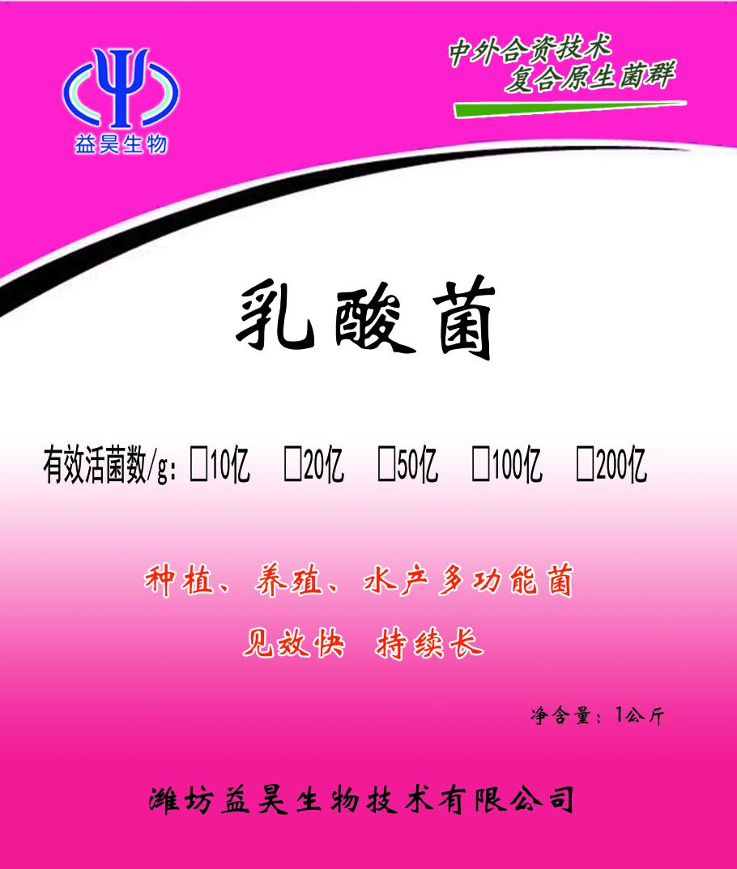 青貯玉米秸稈用青貯飼料發酵劑 青貯飼料發酵菌818309262