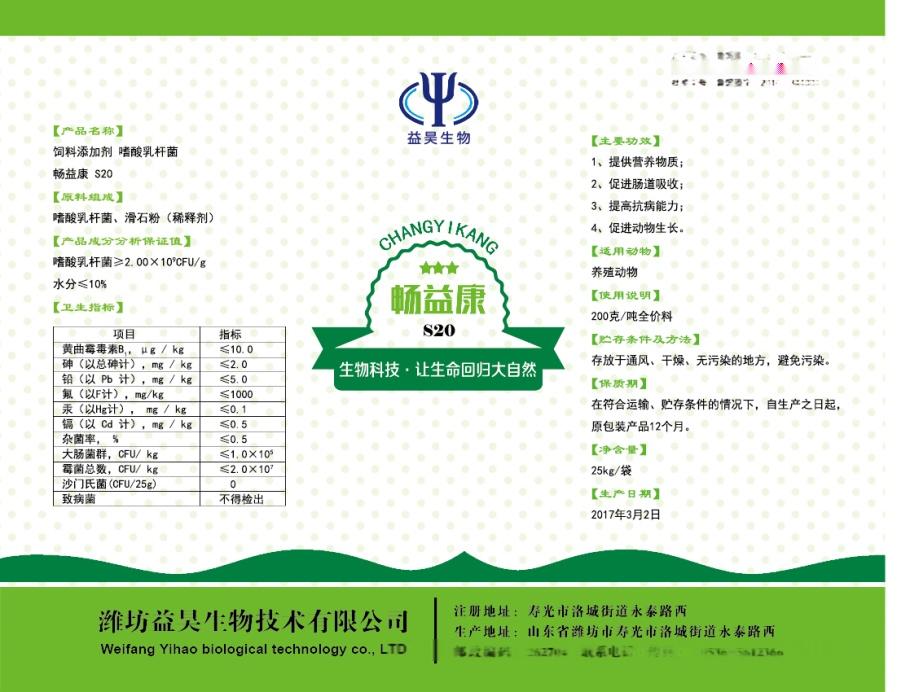 植物乳桿菌飼料添加水產養殖用 植物乳桿菌原料817948742
