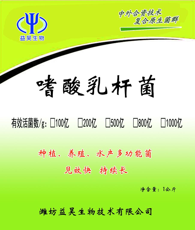 植物乳桿菌飼料添加水產養殖用 植物乳桿菌原料817948732