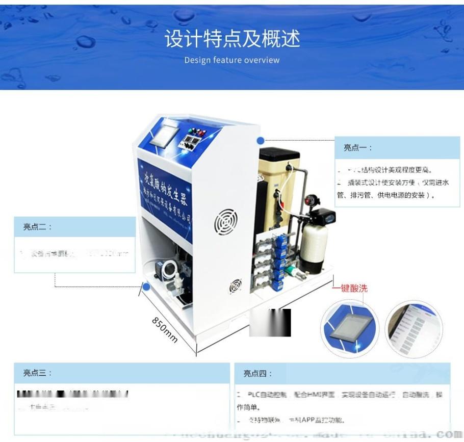 自來水廠消毒設備/高效次氯酸鈉發生器91738195
