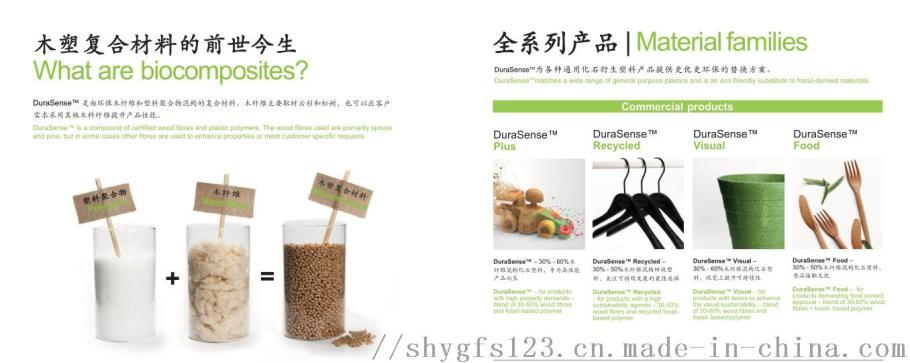 木塑复合材料 环保坚固耐用木质塑料 可替换传统塑料104030765
