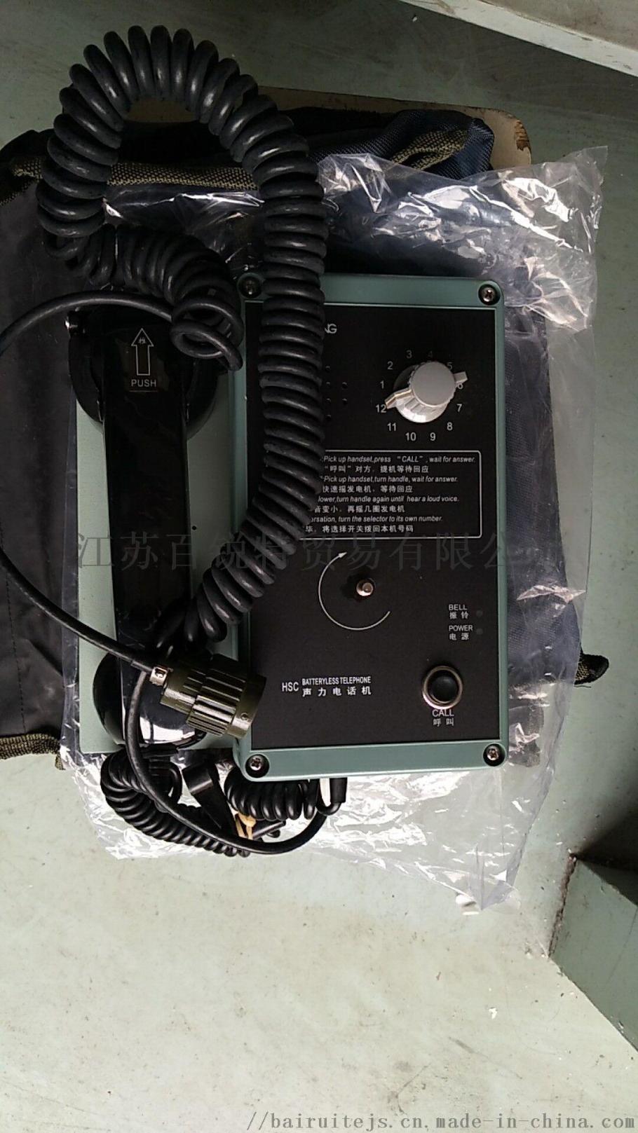 HSC-12X便携式选通声力电话.jpg