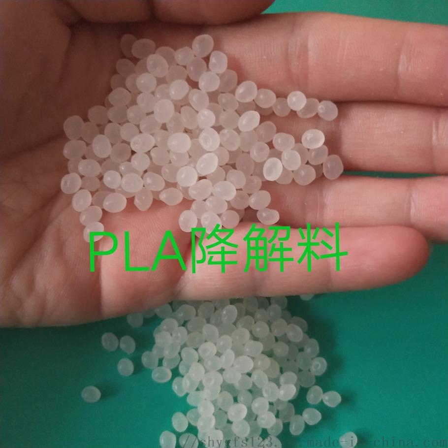PLA REVODE101 聚乳酸全降解材料 透明挤出级 淋膜 PE共混吹膜104990995