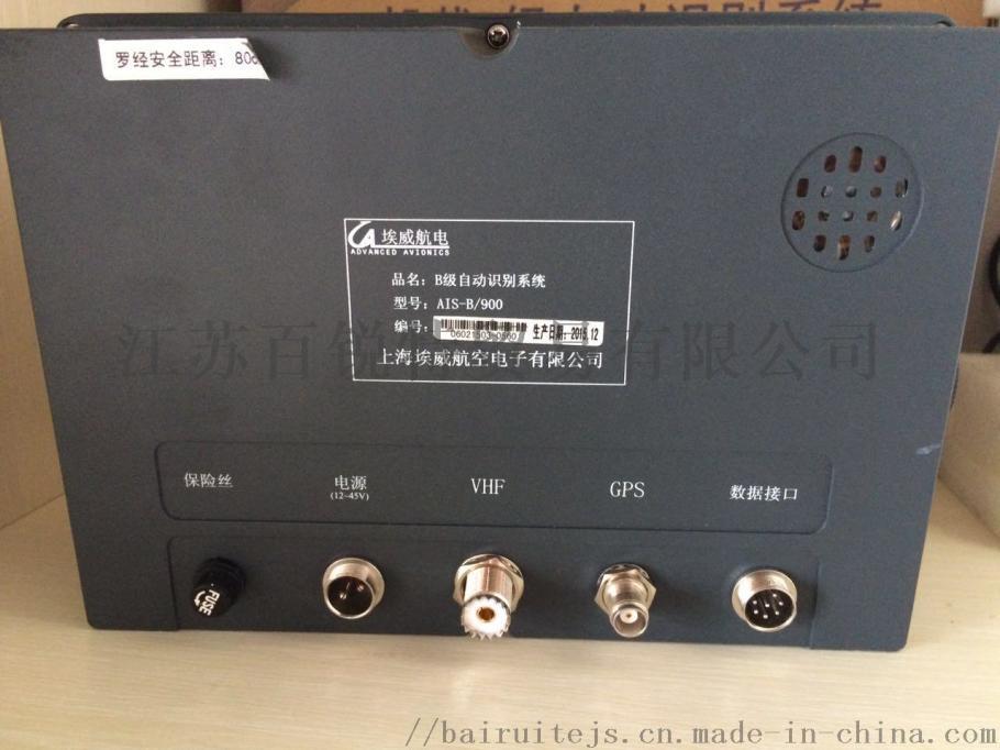 船载B级自动识别系统 AIS-B-900.png