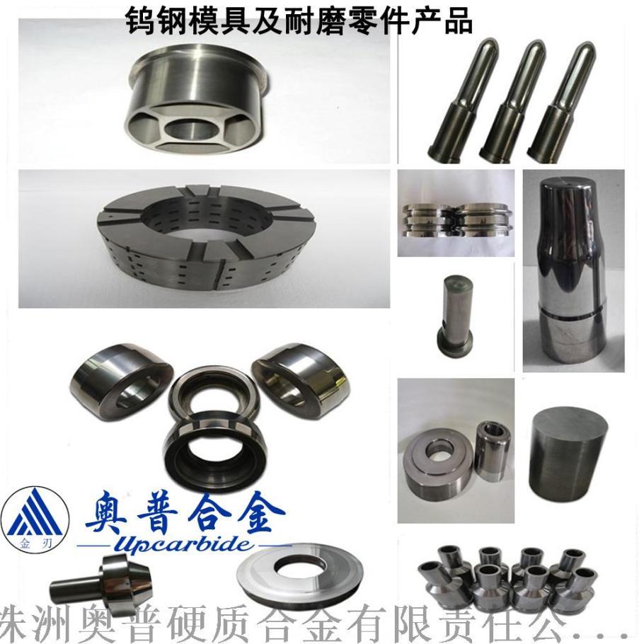 钨钢耐磨喷嘴 3D打印机ED3机型耐磨钨钢喷嘴105612605