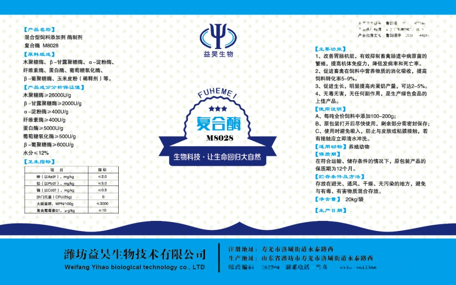 酸性蛋白酶厂家 饲料用酸性蛋白酶生产厂家825938252