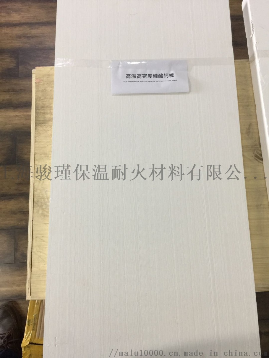 有色金属用高密度硅酸钙板835221265