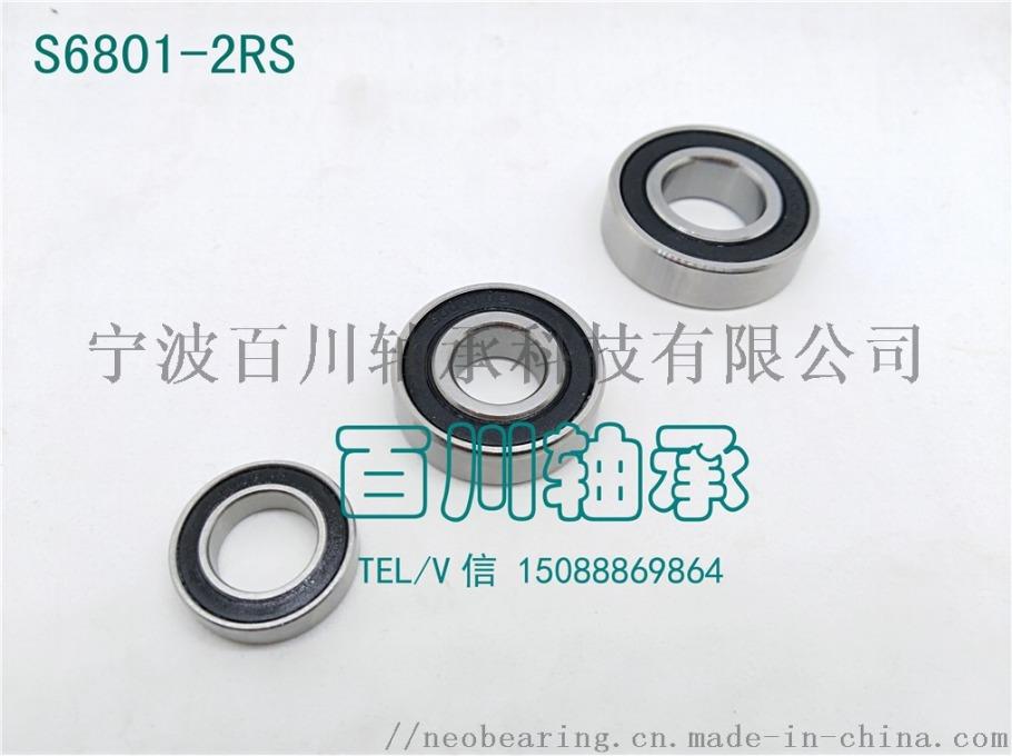 S6801-2RS 5.jpg