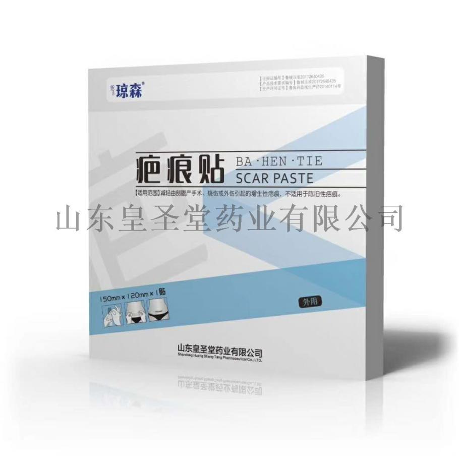 临床疤痕贴  代理 医用疤痕贴厂家,挂网  产品826609882