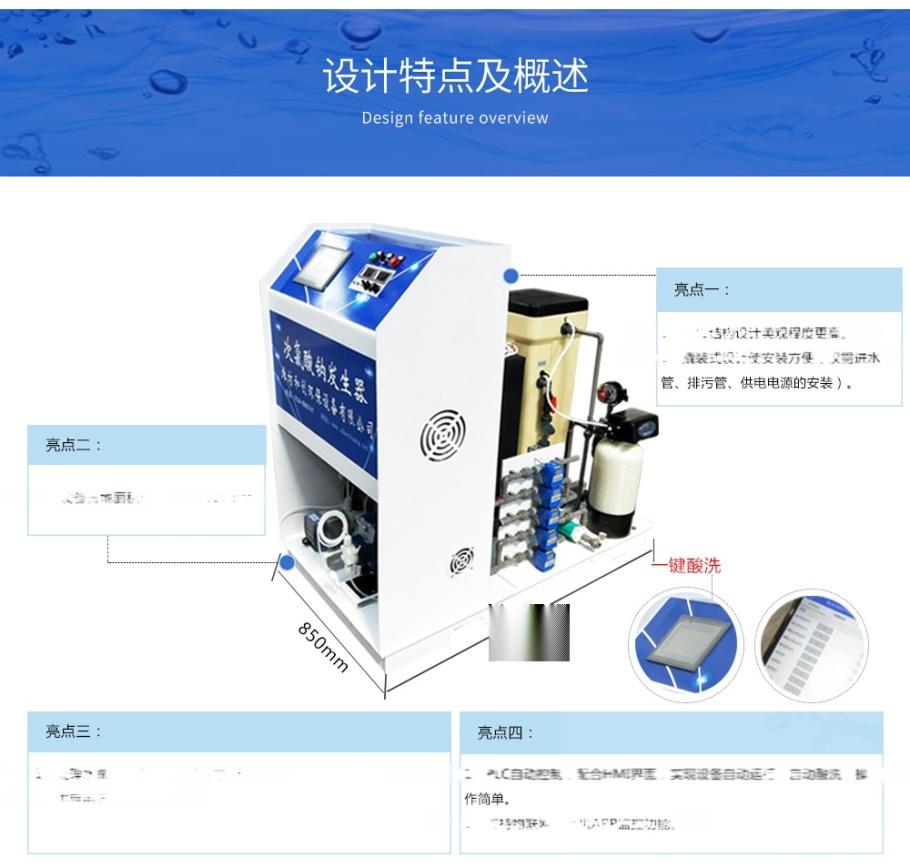 次氯酸钠投加装置