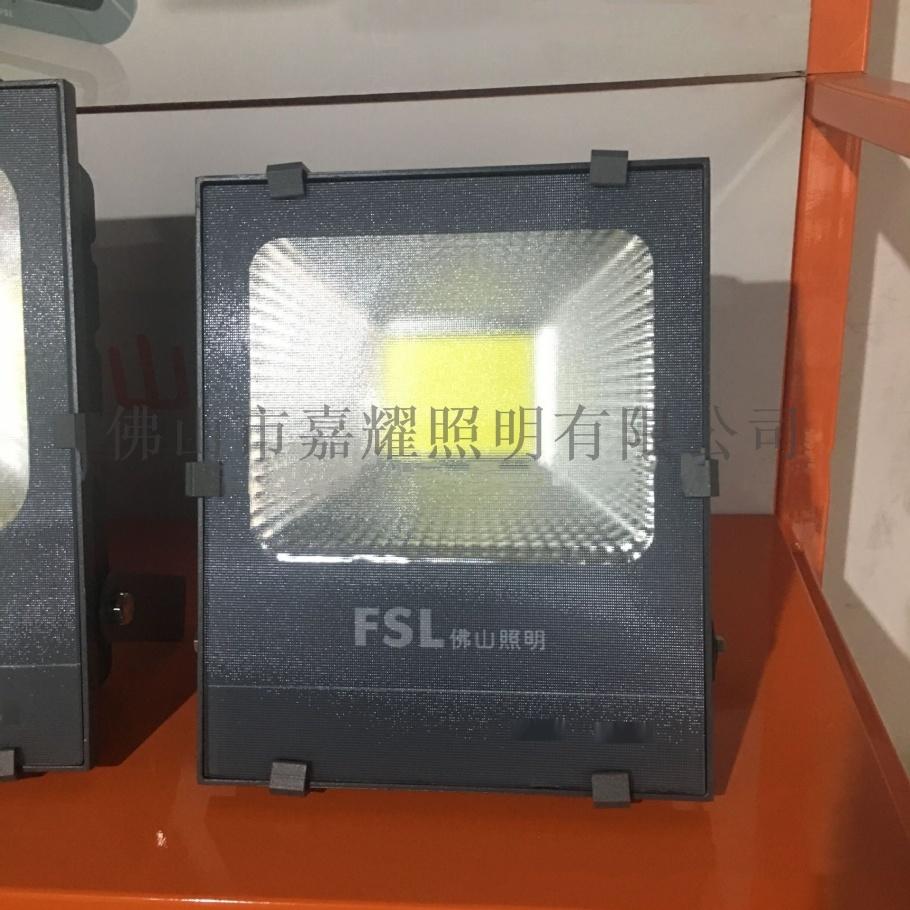 佛山照明榮耀泛光燈50W.jpg