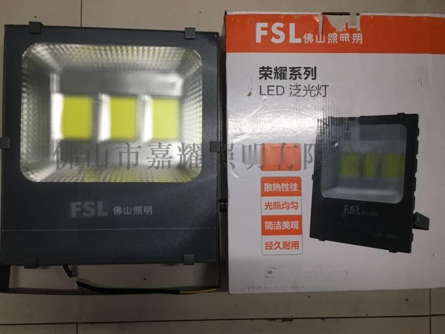 佛山照明榮耀泛光燈150W.jpg