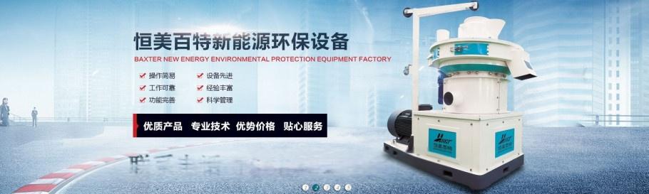 板材废料颗粒机 木屑制粒机 山东生物质颗粒机生产线109036882