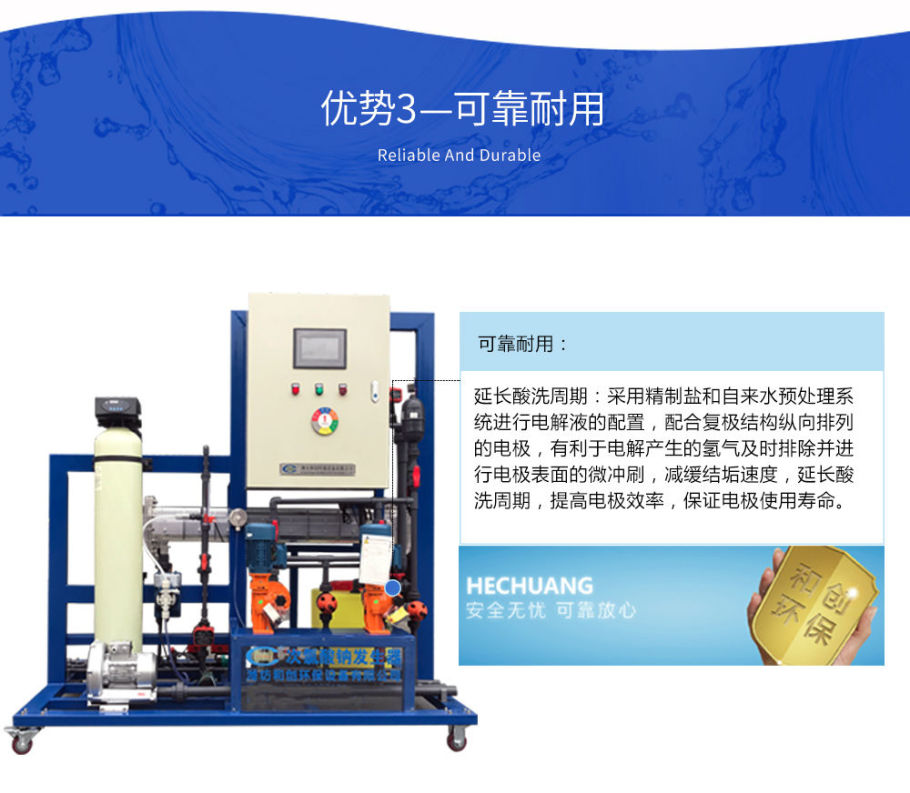 湖南水廠消毒設備