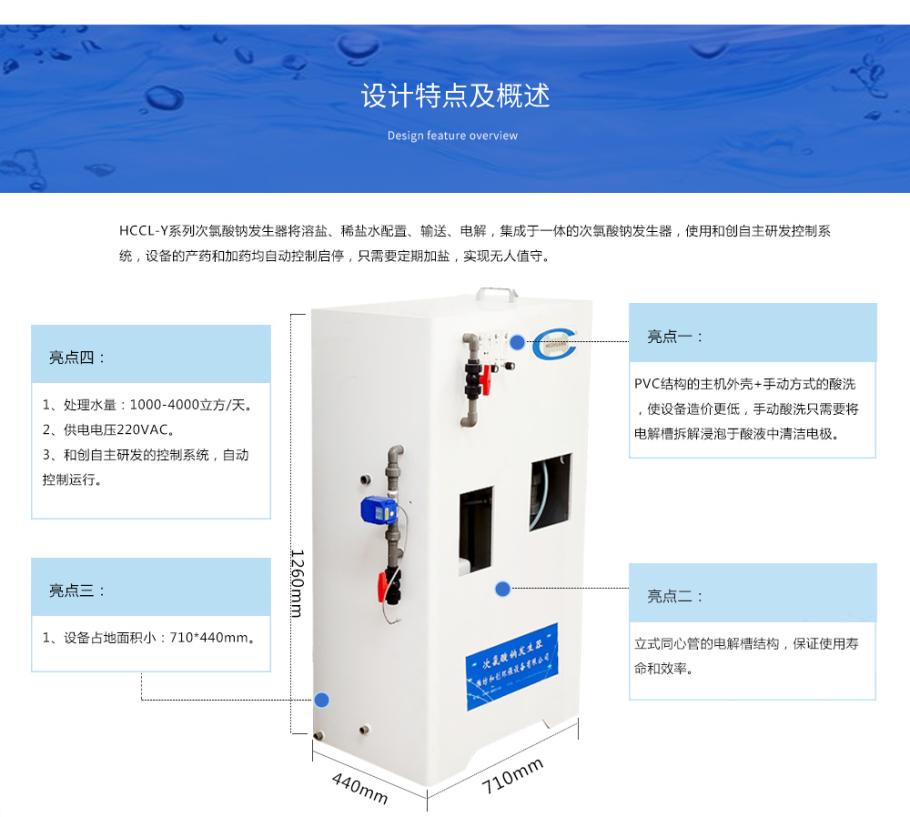 水廠次氯酸鈉發生器