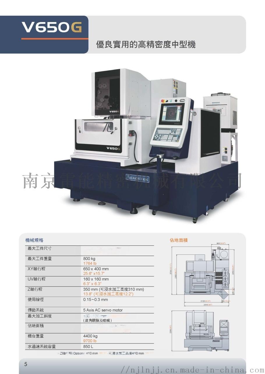 慢走丝 精呈慢走丝V650G 台湾原装进口841732555