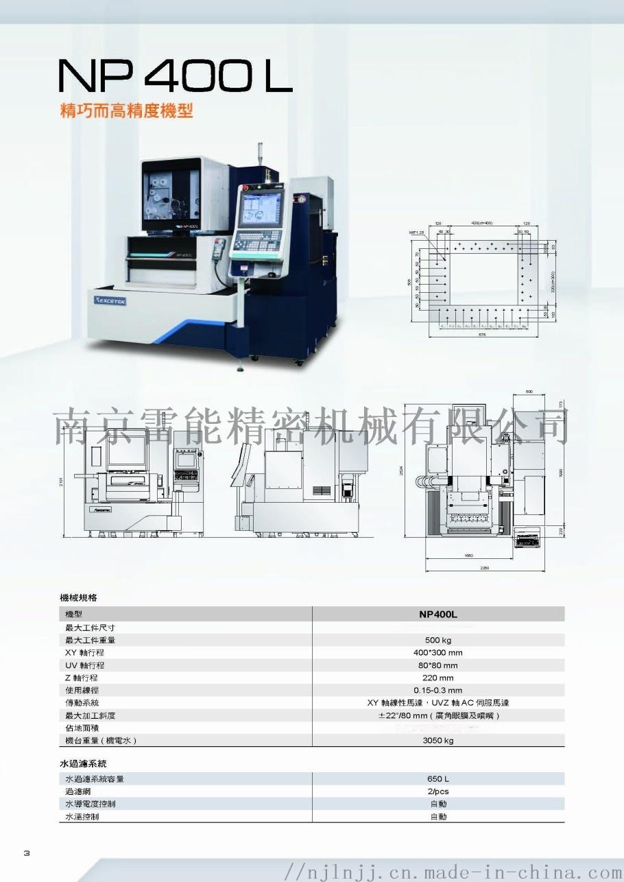 慢走丝 精呈慢走丝V650G 台湾原装进口109040475