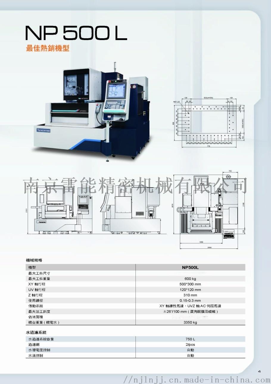 慢走丝 精呈慢走丝V650G 台湾原装进口109040455