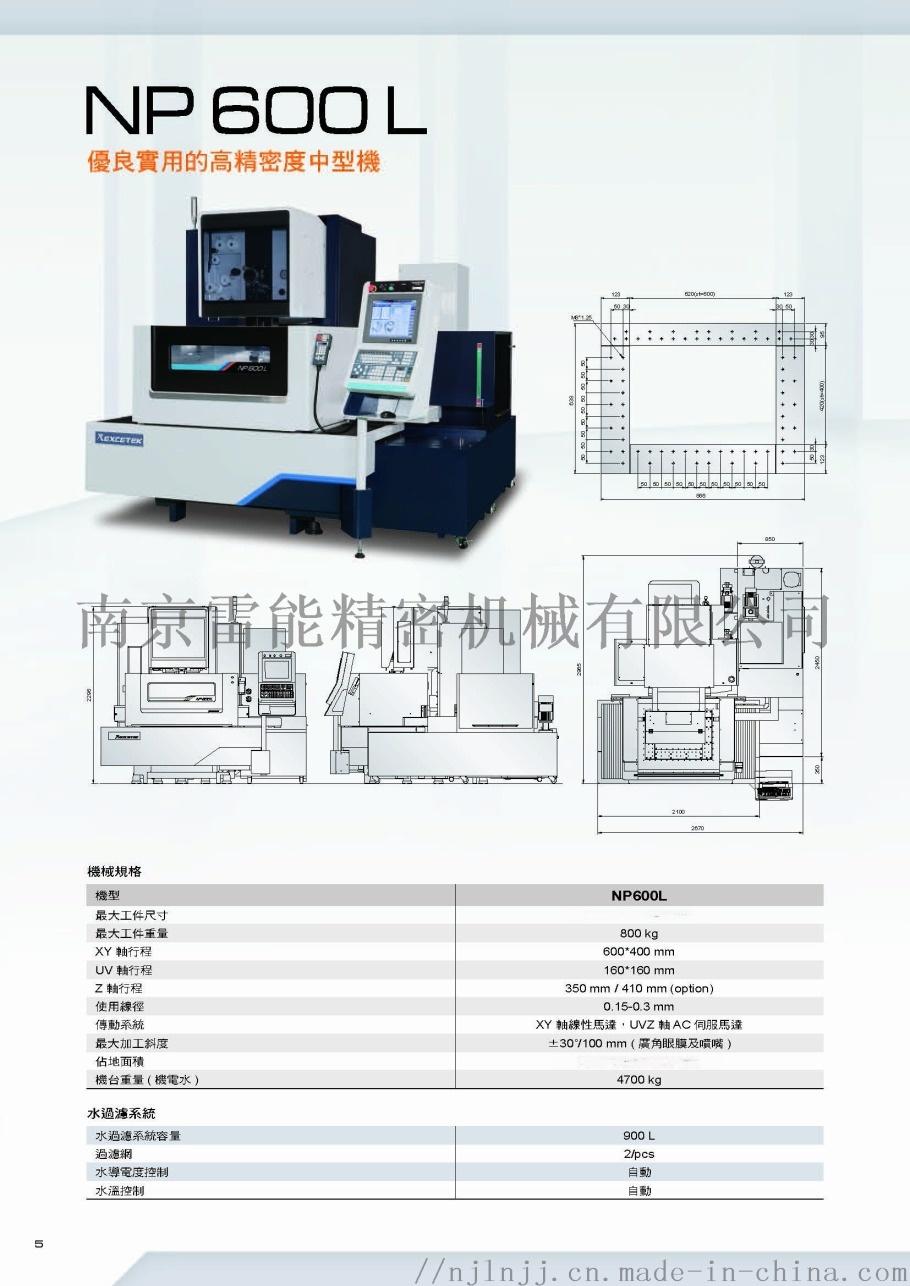 慢走丝 精呈慢走丝V650G 台湾原装进口109040415