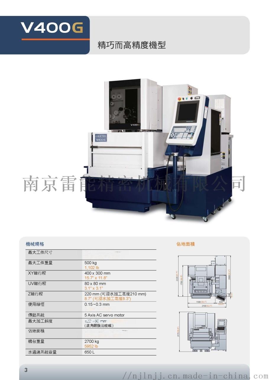 慢走丝 精呈慢走丝V650G 台湾原装进口109040015