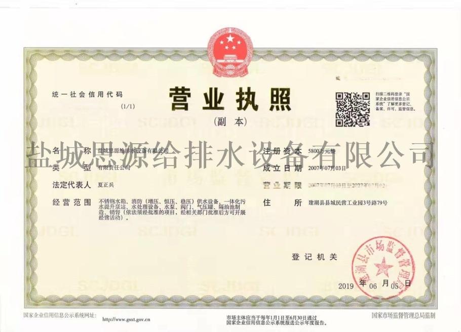 南京秦淮河项目-抗浮地埋式消防泵站消防水想134701855