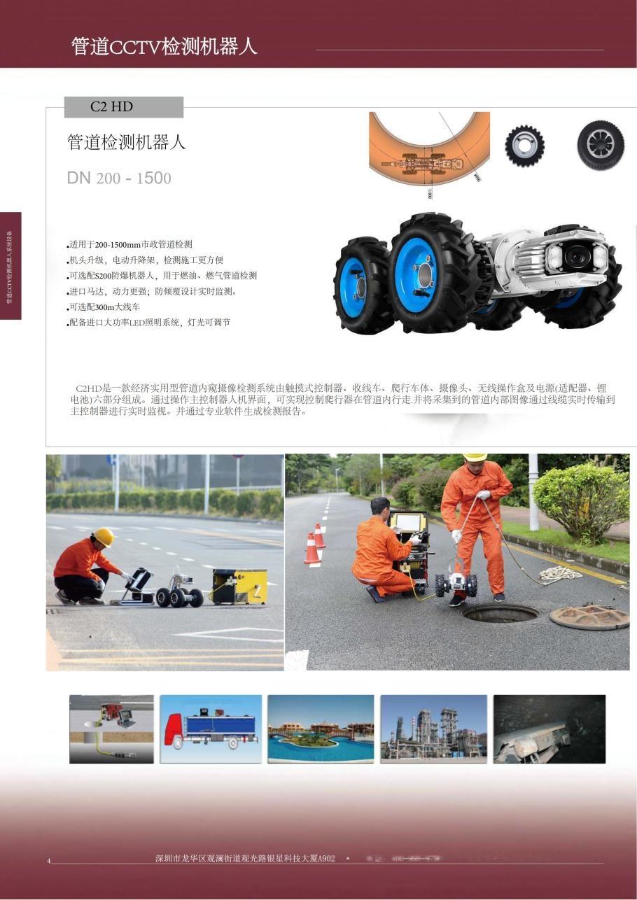 管道檢測機器人,管道檢測儀,高清管道視頻檢測設備109007865