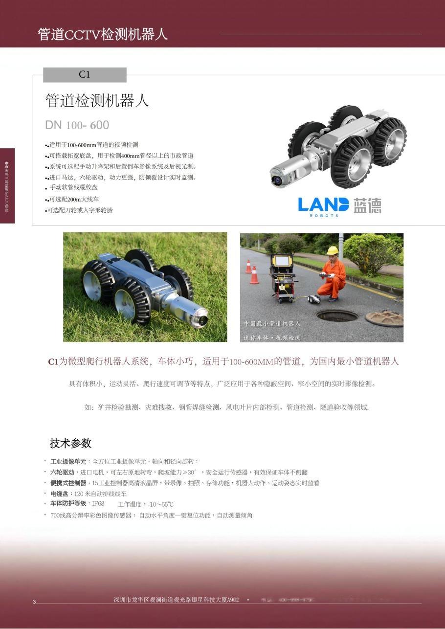 深圳管道檢測機器人、cctv機器人109003285