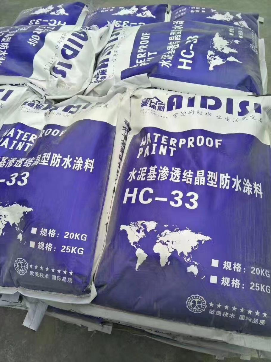 水泥基滲透結晶型防水塗料產品特點849193015