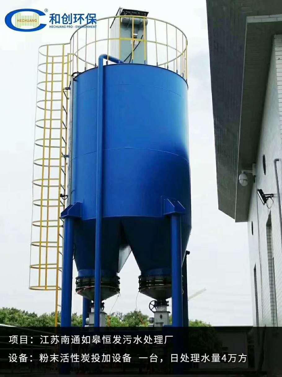 粉末活性炭投加裝置
